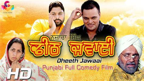 film comedy download video download nazara singh dheeth jawaai gurchet chitarkar new
