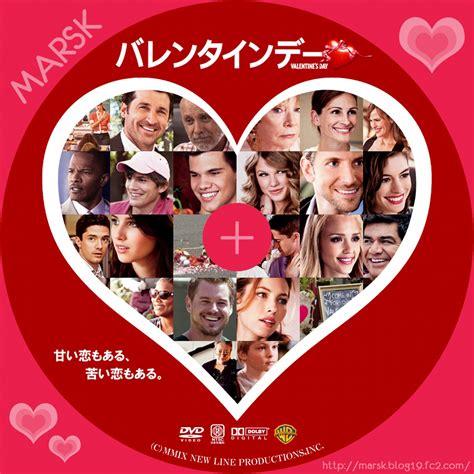 s day sequel 寝ても覚めても映画好き dvdラベル cdラベル バレンタインデー