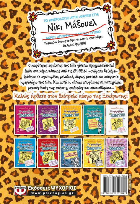 Dork Diaries 5 Cover dork diaries 9 stories from a not so dorky drama