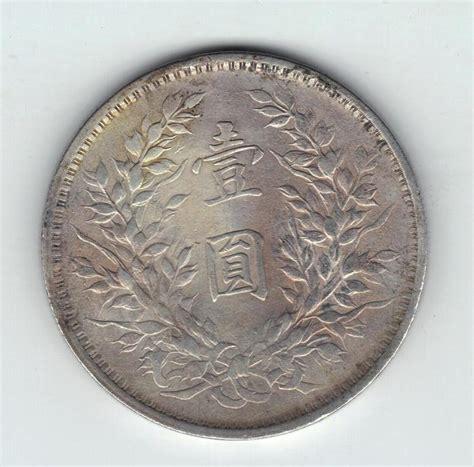 china 1 dollar 1920 china 1 dollar yuan 1920 2 coins and 1934 2 coins