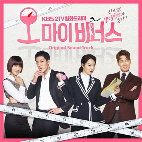my lyrics ost high ost oh my venus album mp3 with lyrics