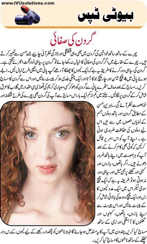 hairstyle videos download in urdu beauty tips in urdu beauty tips tattoo design bild