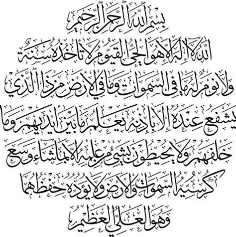 kertas dinding islamik sticker muslim art ayat kursi islamic god decal wall