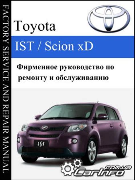 service and repair manuals 2012 scion xd lane departure warning 2008 scion xd repair manual html autos post