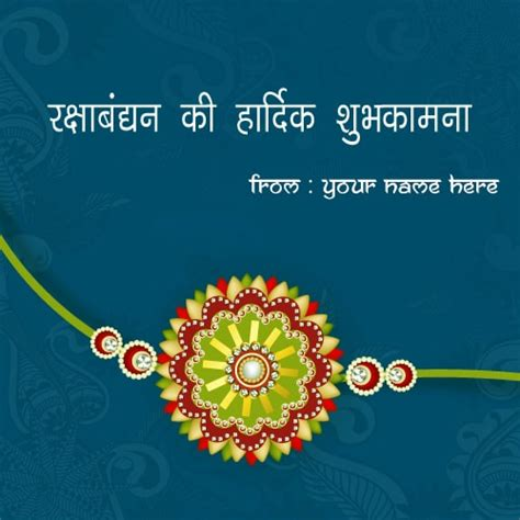 raksha bandhan wishes  hindi
