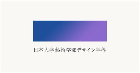 wp content themes u design 2017年度 一般入試問題 鉛筆デッサン 日本大学藝術学部デザイン学科