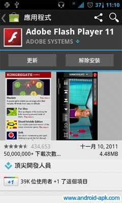 flash player 11 1 apk adobe flash player 11 1 更新推出 android apk