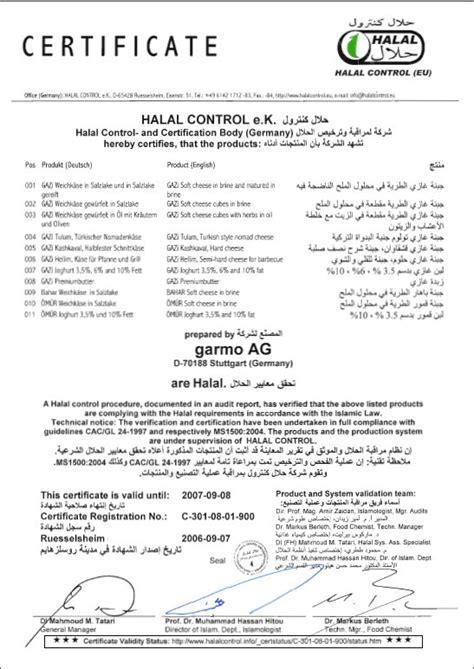 File:European Halal Certificate   Wikipedia