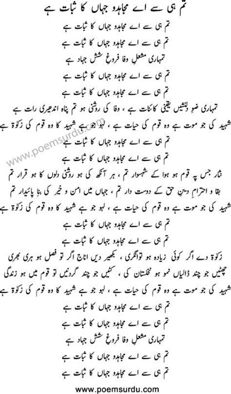 Tum Hi Se Aye Mujahido Mp3 Urdu Lyrics   PoemsUrdu.com