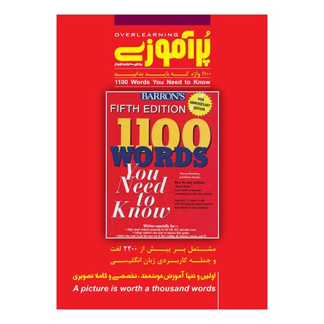 1100 words you need to books 1100 واژه که بايد بدانيد poramoozi