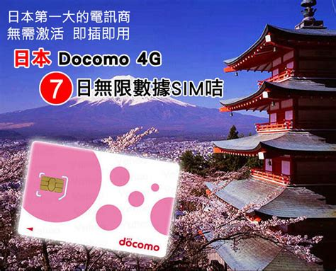 Sim Card Jepang Softbank 7 Days buy docomo prepaid 7 day 4g sim card japan and great wall
