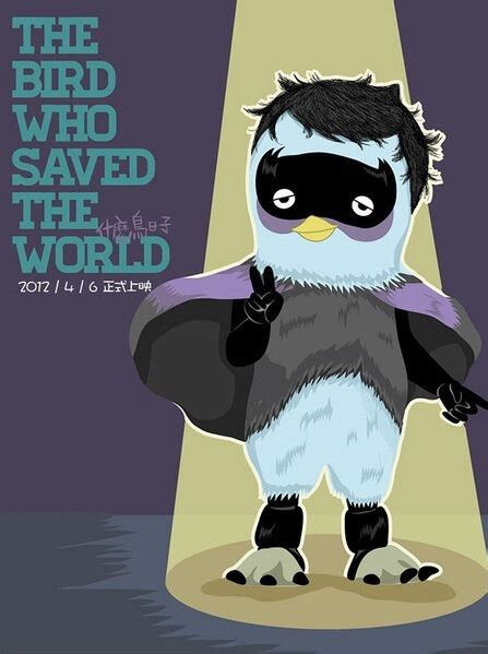 the who saved photos from the bird who saved the world 2012 poster 3
