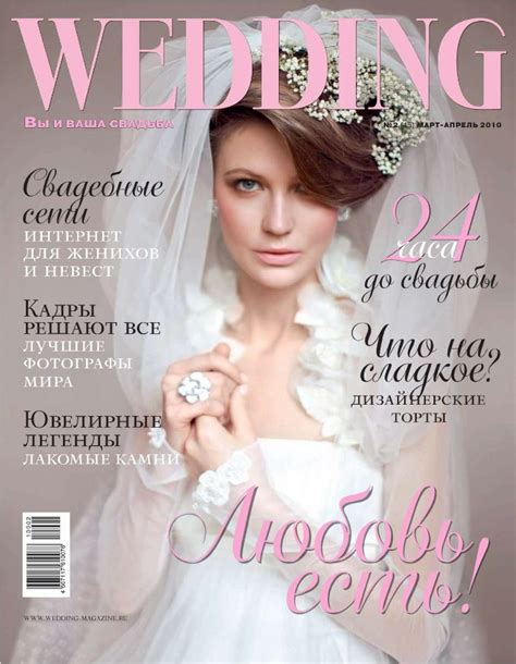 Wedding Magazines by Covers Of Wedding Magazine Russia 000 2010 Magazines