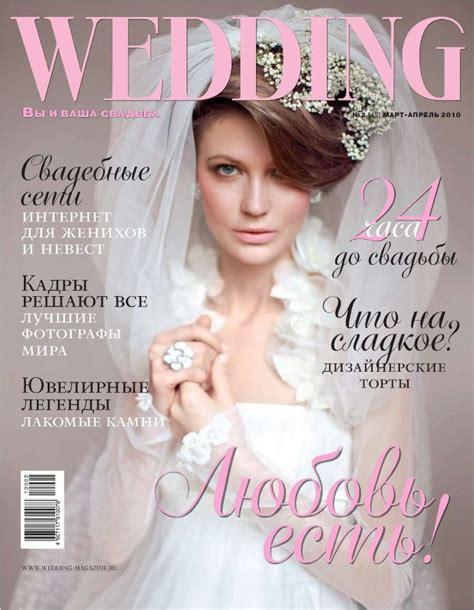 Wedding Magazines by Covers Of Wedding Magazine Russia 000 2010 Magazines