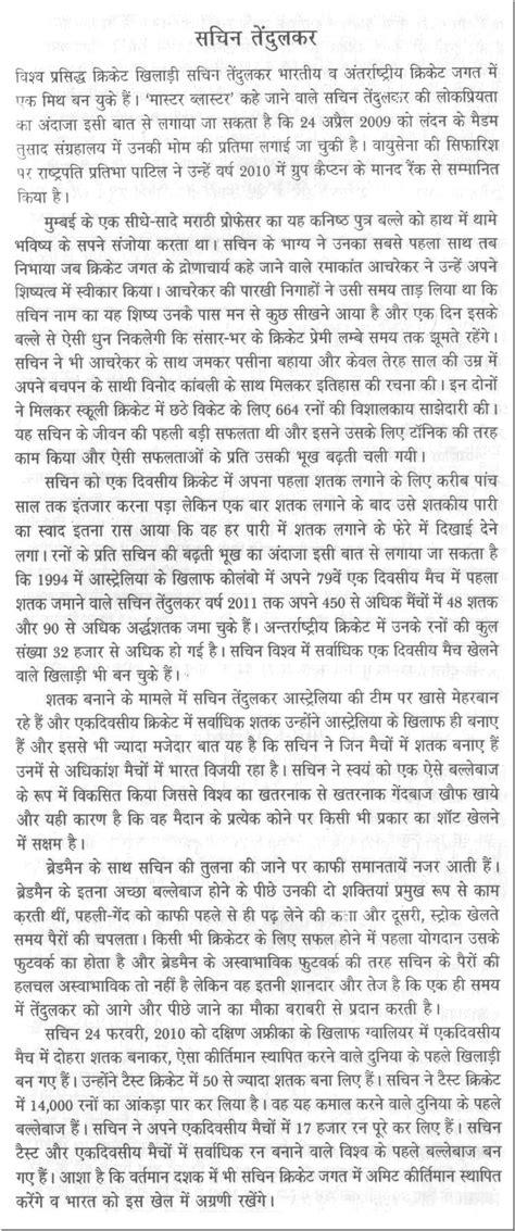 Biography Essay Of Sachin Tendulkar | essay on sachin tendulkar in hindi
