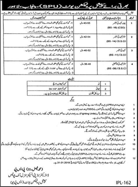 spu 2018 application form security officer senior security constable