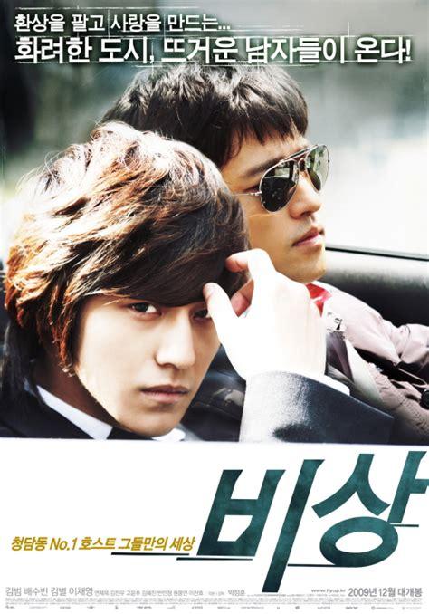 one fine day kore film izle fly high korean movie asianwiki