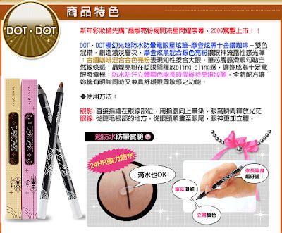 Make Liquid Eyeliner 1 8ml 女人我最大 show products eyeliner