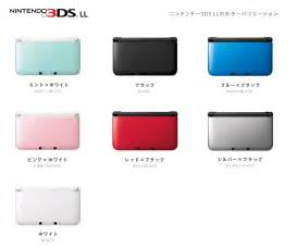 3ds colors where are my nintendo 3ds colors