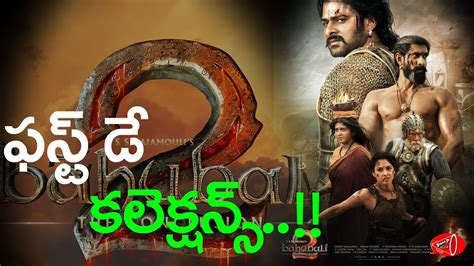 bahubali 2 first day box office collection report vs all bahubali 2 movie 1st day collection bahubali 2 box