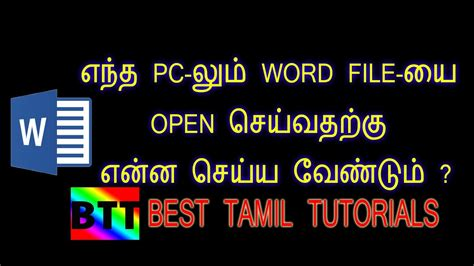 java tutorial youtube in tamil open word file in any pc part 1 tips 2 best tamil
