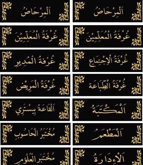 membuat kartu nama bahasa arab tmmmarketingservices papan tanda nama bilik bahasa arab