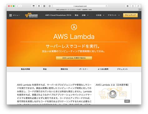 aws lambda tutorial node js サーバレスでシステム構築できるサービスまとめ ntt communications developer portal