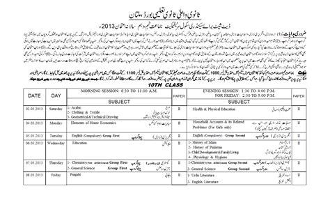 week date sheet matric date sheet 9th 10th bise multan 2013