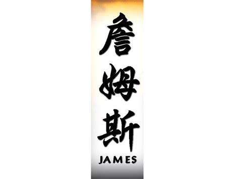 tattoo the name james name james 171 chinese names 171 classic tattoo design 171 tattoo
