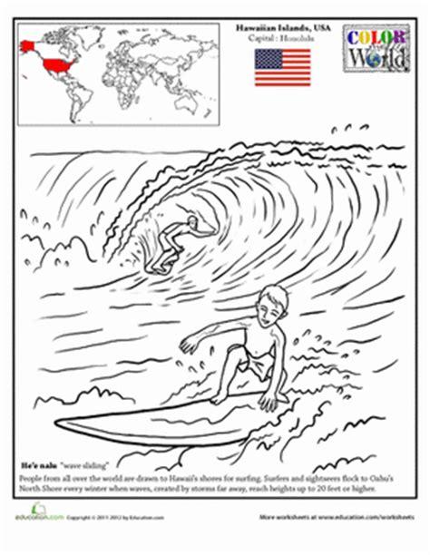 Hawaii Worksheets by Hawaii Surfing Worksheet Education