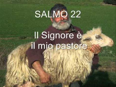 salmo 22 il signore 232 il mio pastore