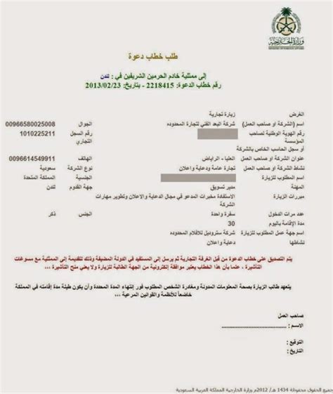Invitation Letter For Visa Importance Of Invitation Letter In Processing Visa For Saudi Arabia In Saudi Arabia