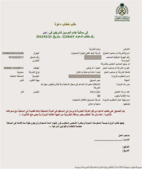 Do You Need Invitation Letter For Visa Importance Of Invitation Letter In Processing Visa For Saudi Arabia In Saudi Arabia