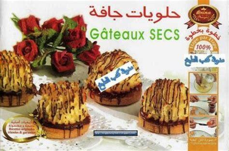 cuisine alg駻ienne gateaux sec la cuisine alg 233 rienne bnina gateaux secs بنينة حلويات