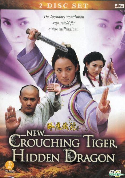 Tiger Boy Dvd Version yesasia new crouching tiger us version dvd 何潤東 ピーター ホー 黄奕 ホァン イー 香港のtv