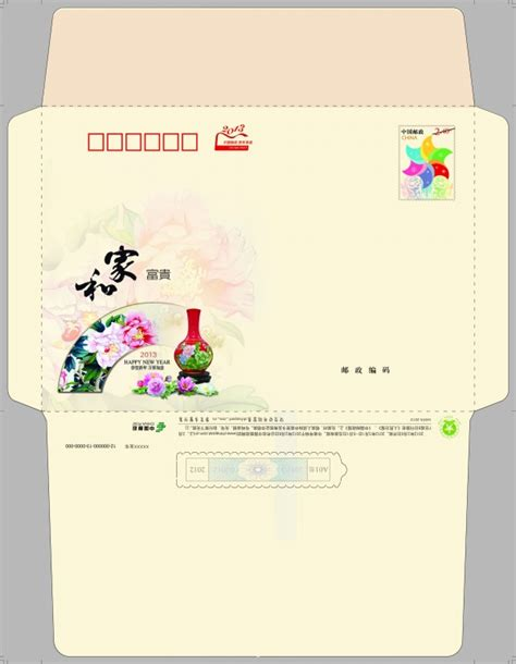 How To Make A Birthday Card Envelope Snake Greeting Card Envelopes Psd Free Download