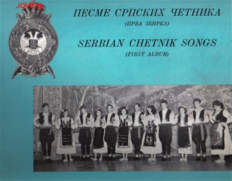 serbian music classical general draža mihailovich serbian chetnik songs first