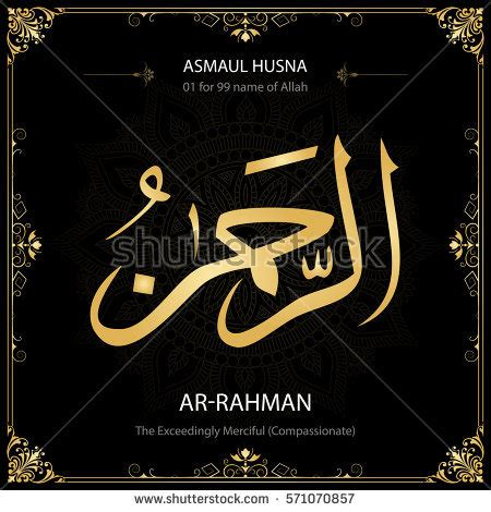 who is ar rahman allah mp3 download asmaul husna stock images royalty free images vectors