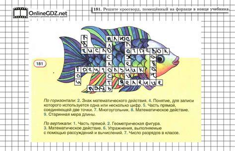 смотреть онлайн учебник математики 5 класс
