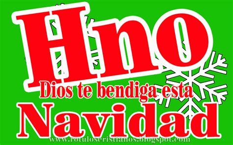 imagenes cristianas para un hermano imagenes cristianas tarjeta cristiana de navidad para un
