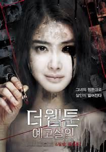 film drama korea full movie korean movies opening today 2013 06 27 in korea