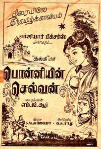 ponniyin selvan book with pictures ponniyin selvan unfinished