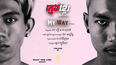 song khmer khmer song 2017