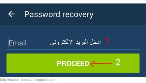 askfm forgot password mahdi ramadan طريقة استعادة كلمة المرور في askfm