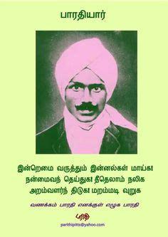 bharathiar biography in english mahakavi bharathiyar stills mahakavi bharathiyar images
