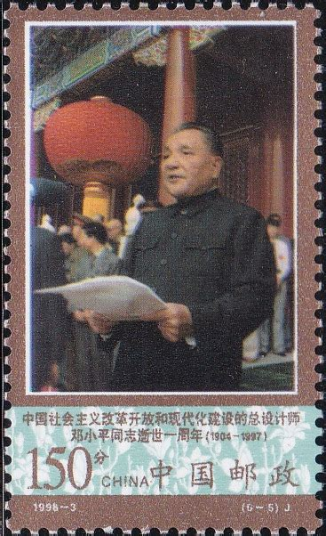 deng xiaoping s war the conflict between china and 1979 1991 the new cold war history books deng xiaoping