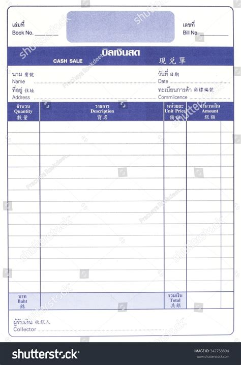 receipt pad template empty receipt printout a bill pad template stock photo