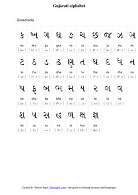 printable gujarati alphabet gujarati alphabet worksheets related keywords gujarati