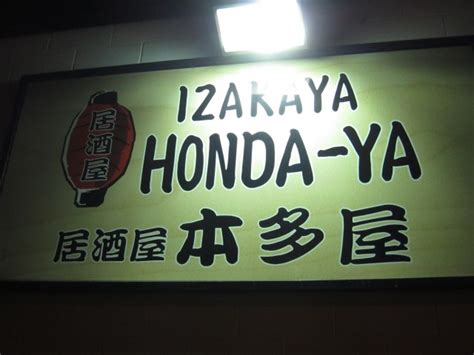 honda ya honda ya industry some yakitori some sashimi and