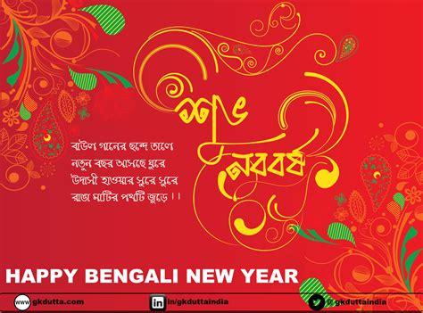 gk 393 naba barsha bengali new year gk dutta